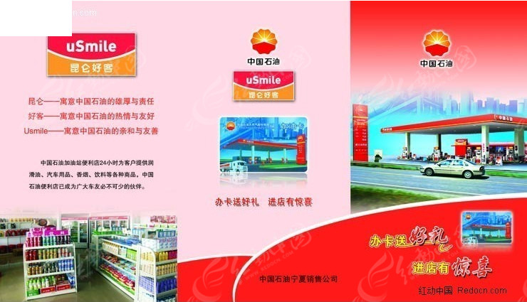 中国石油办卡活动三折页psd免费下载_宣传单|折页素材图片