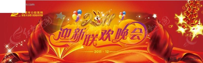 2011迎新联欢晚会背景图片