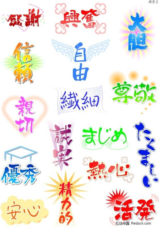 手绘pop字体 日本pop字体 荣誉篇 [矢量艺术字.eps]