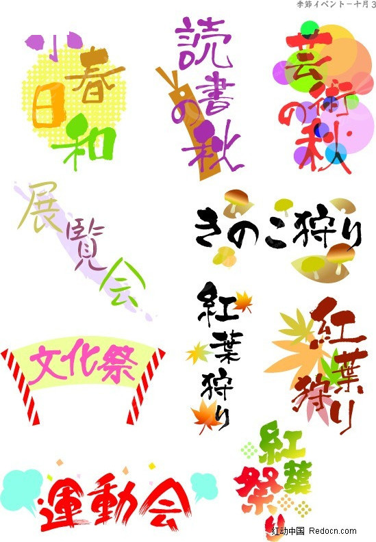 手绘pop字体 日本pop字体 活动篇