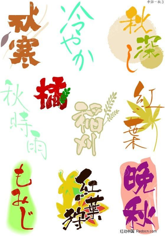 手绘pop字体 日本pop字体 秋季篇免费下载_日韩字体