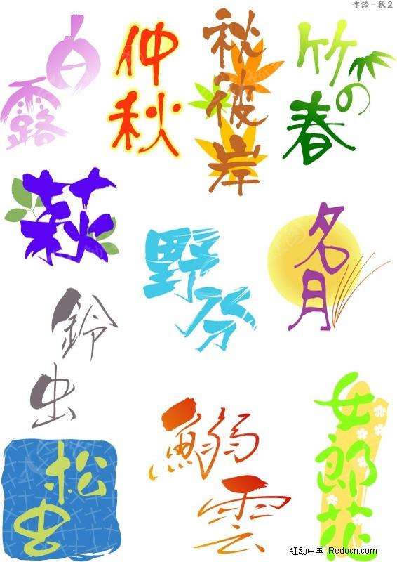 手绘pop字体 日本pop字体 秋季篇