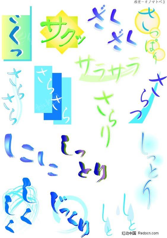 手绘pop字体 日本pop字体矢量艺术字