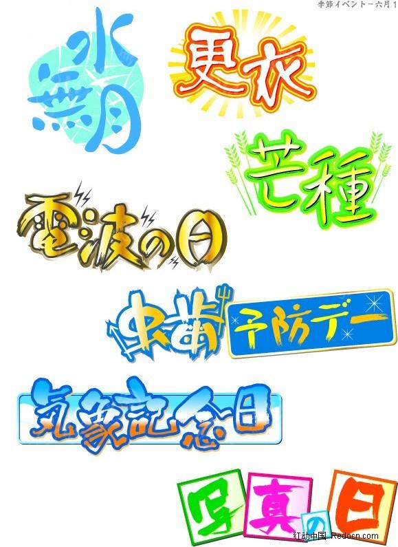 手绘pop字体 日本pop字体 记念日篇