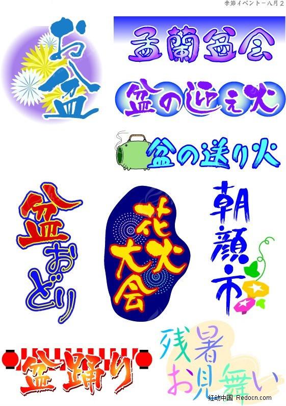 手绘pop字体 日本pop字体 花盆篇