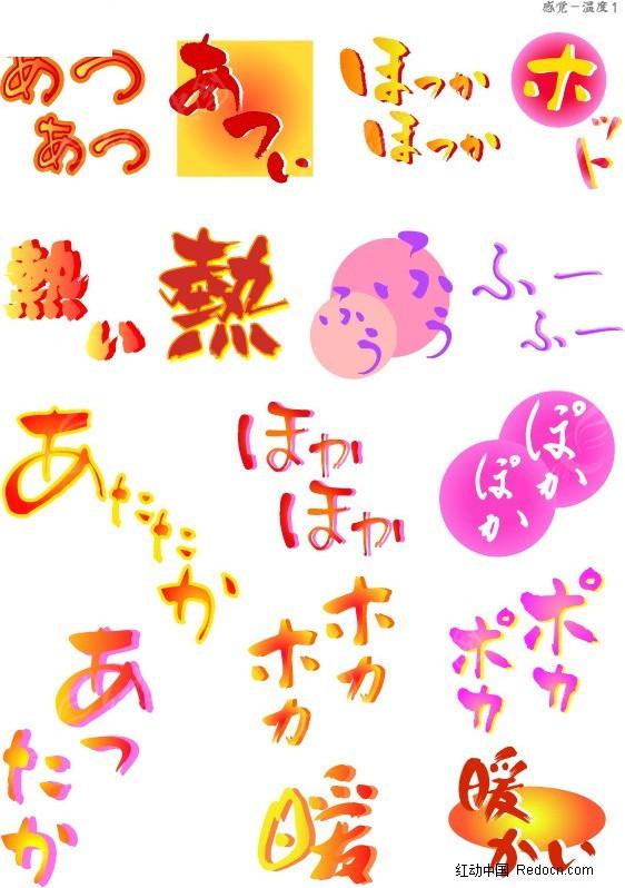 手绘pop字体 日本pop字体 [矢量艺术字.eps]