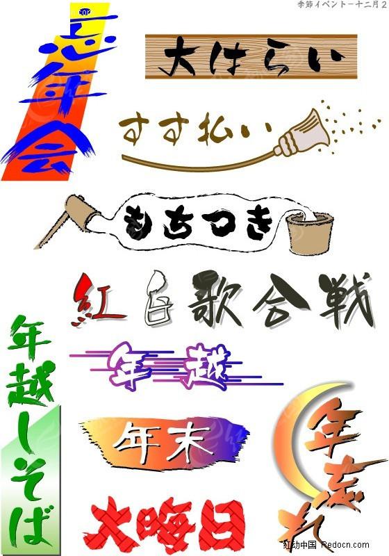 手绘pop字体 日本pop字体免费下载_日韩字体_eps矢量