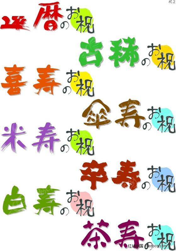 手绘pop字体 日本pop字体 寿宴篇