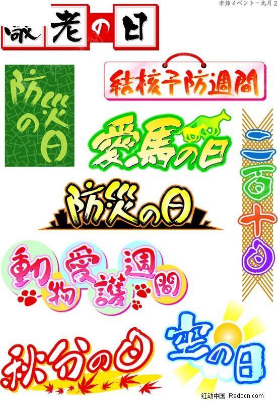 手绘pop字体 日本pop字体 节日篇图片