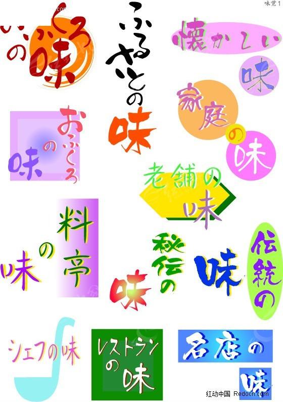 手绘pop字体 日本pop字体 佐料篇