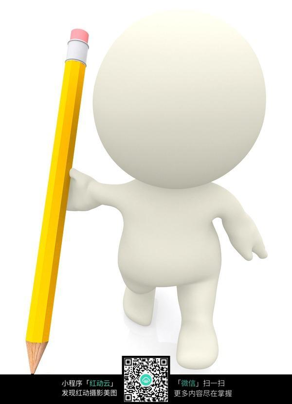 小故事_拿着铅笔的3D小白人图片免费下载_红动网