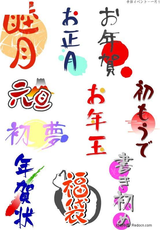 手绘pop字体 日本pop字体 年正月篇
