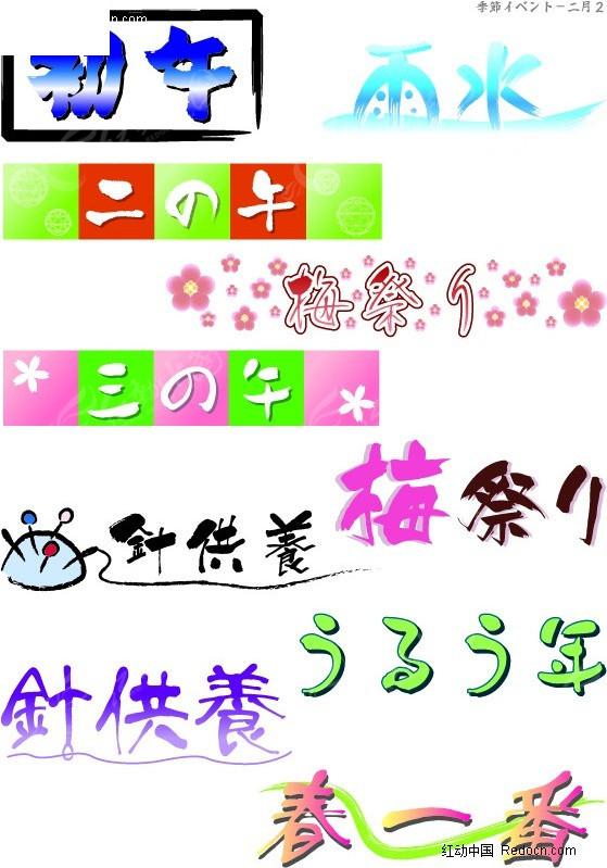 手绘pop字体 日本pop字 春雨篇矢量艺术字_日韩字体