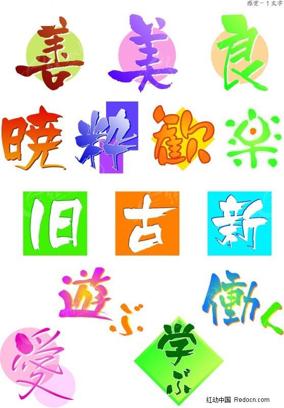 手绘pop字体 日本pop字矢量艺术字_日韩字体