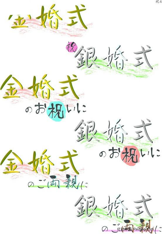 手绘pop字体 日本pop字体 婚礼篇