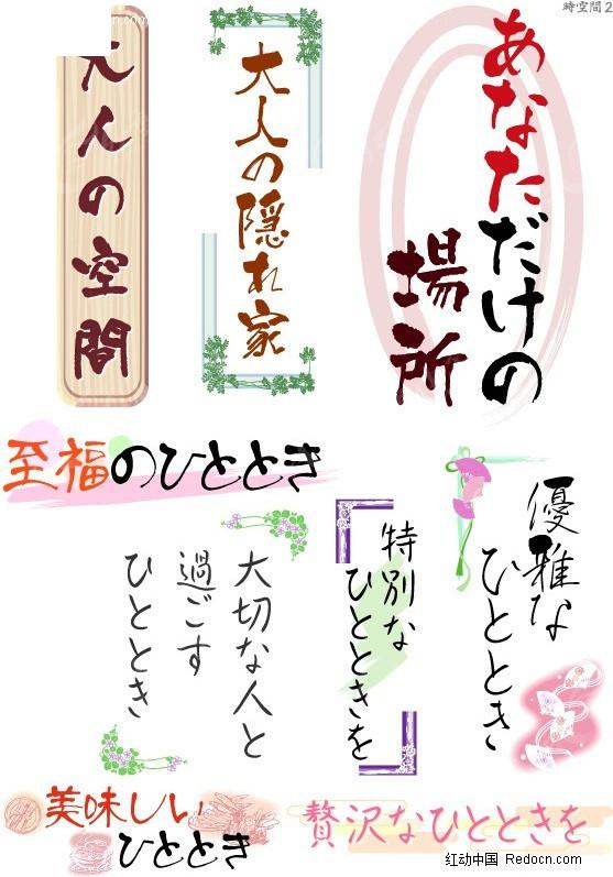 手绘pop字体 日本pop字eps免费下载_日韩字体素材