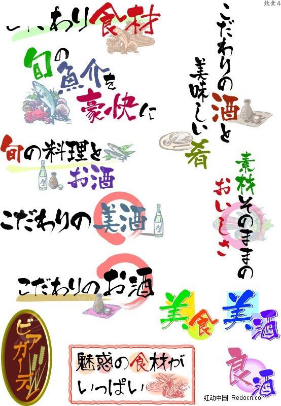 手绘pop字体 日本pop字体 料理篇