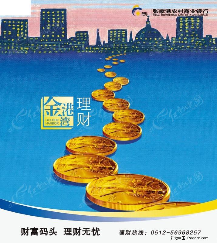 商业银行理财海报