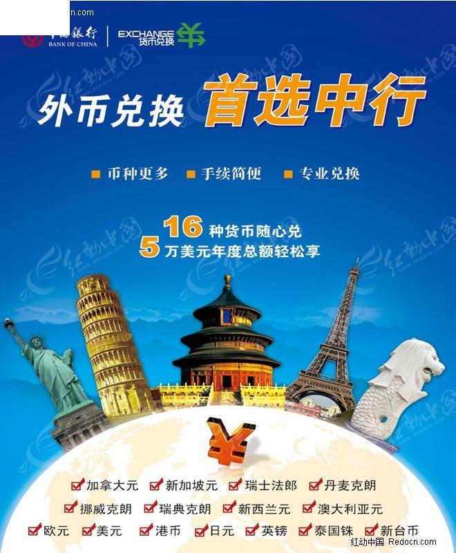 中国银行外币兑换表_中国银行外汇兑换水单编号0008269【3联】