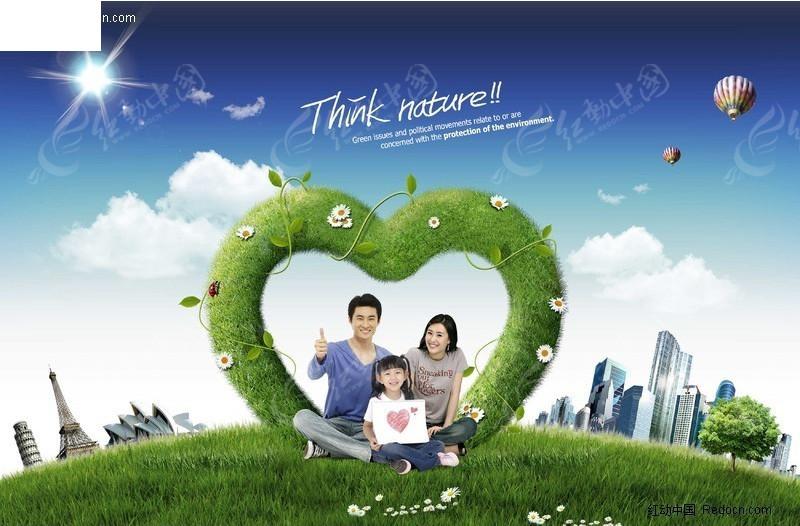 低碳生活素材 幸福的一家人图片