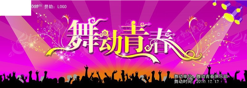 舞動青春電影海報設計矢量素材; 舞動青春舞蹈俱樂部展板_展板戶外
