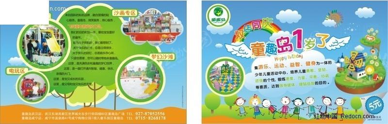 游乐园宣传dm单 儿童节素材