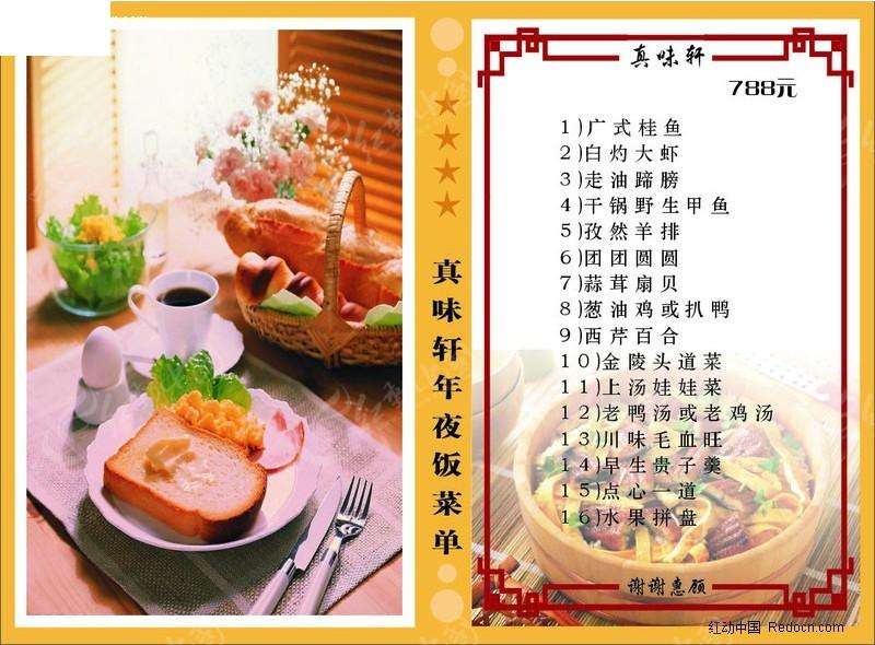 免费素材 矢量素材 广告设计矢量模板 菜谱菜单 年夜饭菜单  请您分享图片