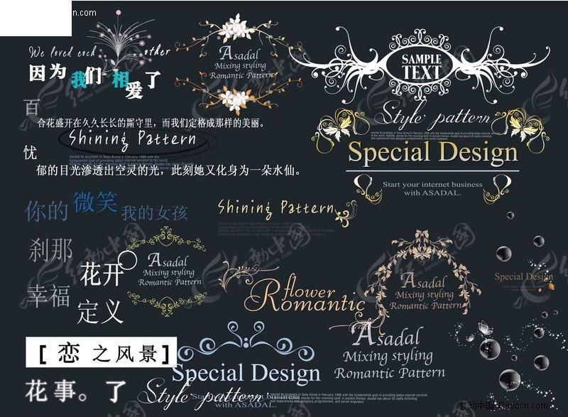 爱情语艺术字设计图片