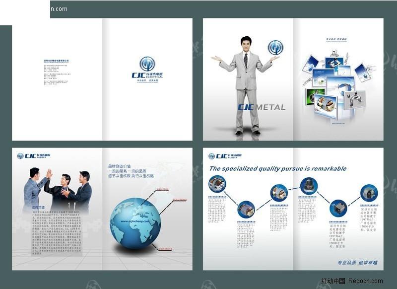 商业背景元素  地球  产品宣传册 画册设计 版式设计 画册模板 目录图片