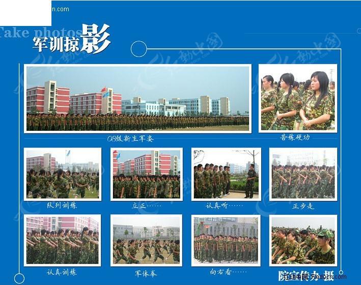 大学新生军训手绘展板