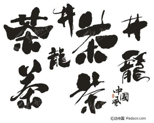 茶字毛笔字矢量艺术字 书法字体