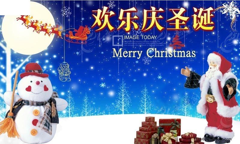 圣诞节海报设计图
