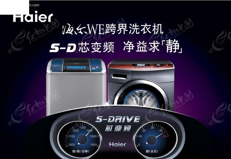 海尔滚筒变频洗衣机广告psd分层模板