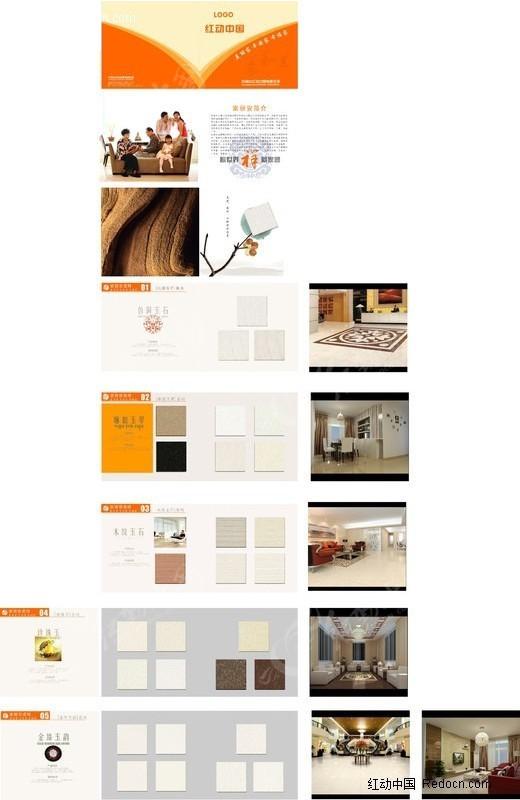 图册排版图片
