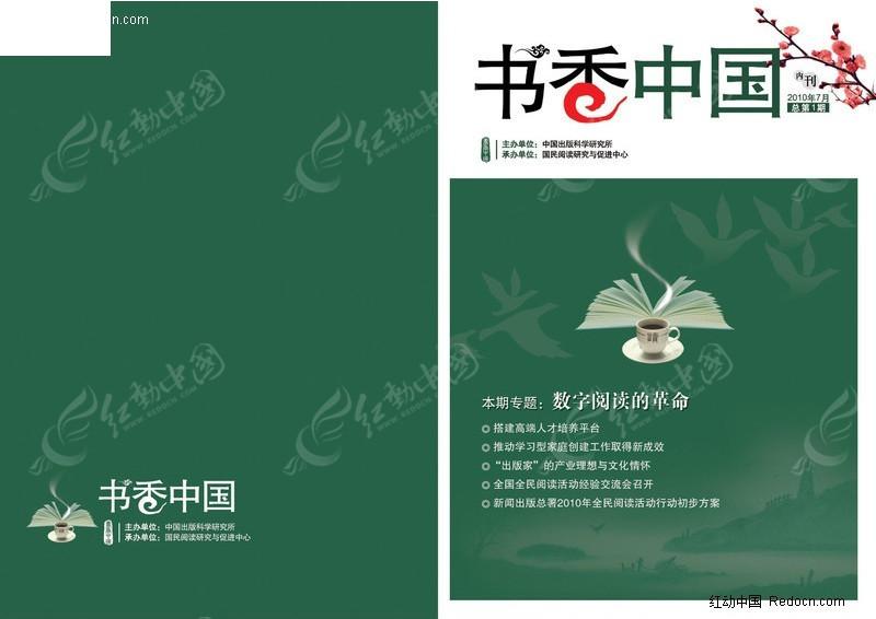 书香中国书籍封面图片