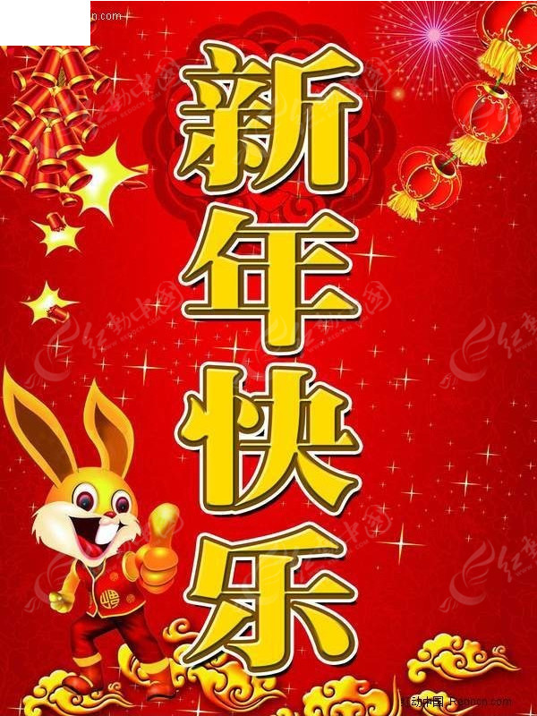 新年快乐海报psd素材免费下载_红动网