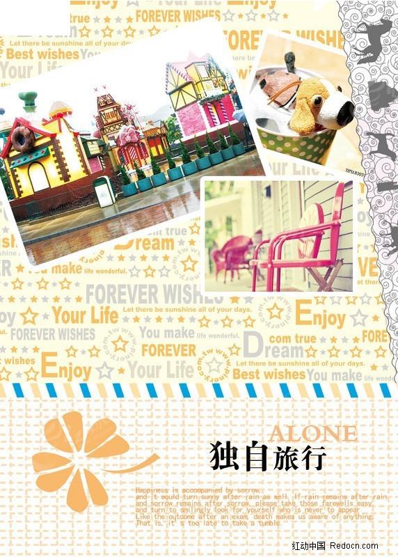 旅游笔记本封面设计
