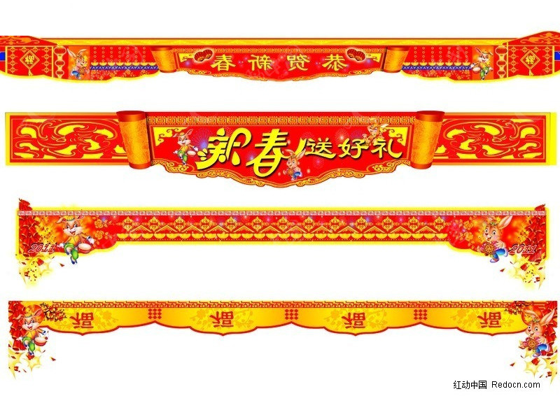 免费素材 psd素材 psd节日素材 元旦春节 春节横幅横眉广告素材  请您
