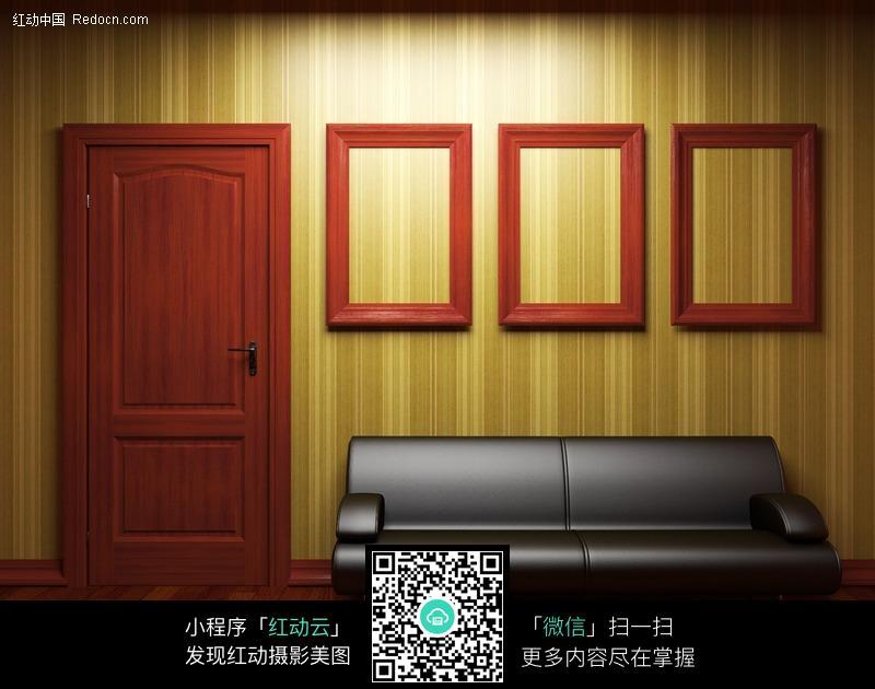 欧式 黑色沙发 门 立体 相框 画框 镜框 室内 陈设 墙壁  边框
