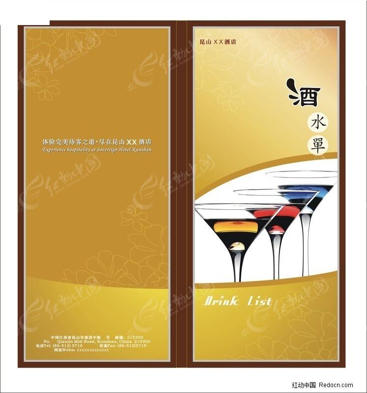 酒水单封面设计图片