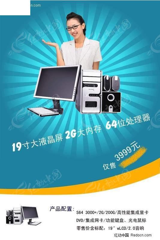 台式电脑产品海报宣传单_it|电器广告