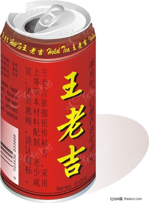 王老吉凉茶罐图片