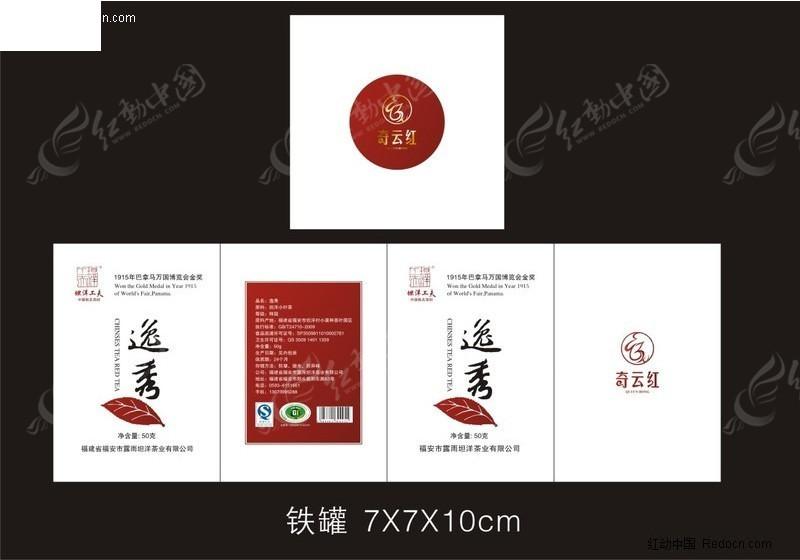 奇云红20101208铁罐-正稿cdr免费下载_包装设计素材