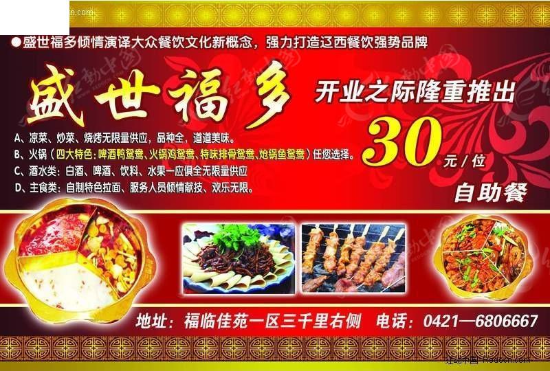 自助餐开业广告_菜谱菜单