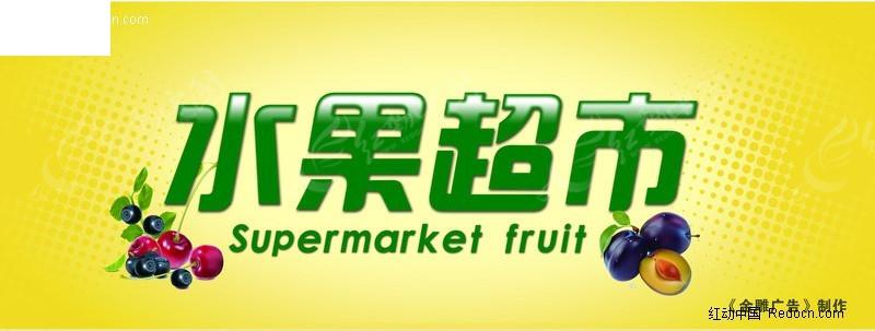 水果超市门头 330419 高清图片