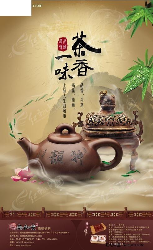 企业茶海报