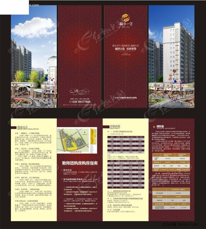 免费素材 矢量素材 广告设计矢量模板 宣传单|折页 房地产3折dm单  请