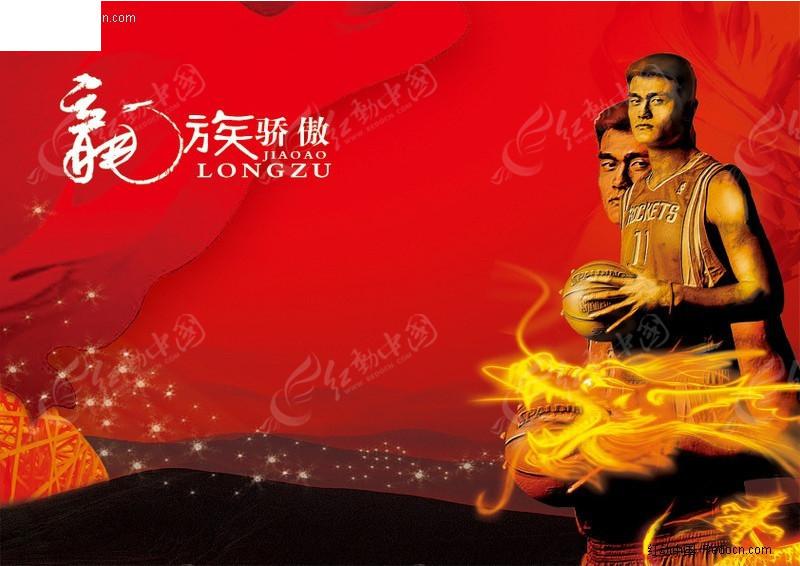 可口可乐奥运宣传海报 cba形象海报 姚明 龙族骄傲 中国篮球协会宣传