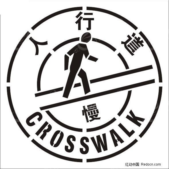 人行道 标志 logo 图标矢量图下载 编号 335075 高清图片