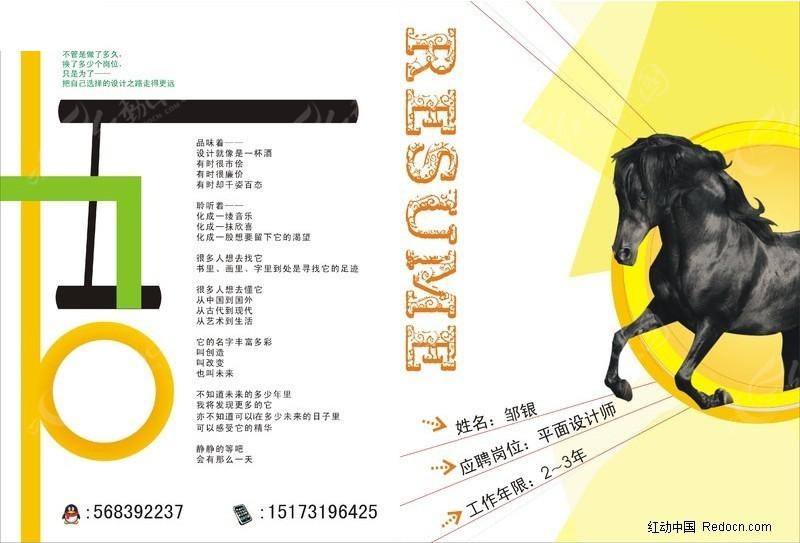 psd广告设计模板 宣传单|折页图片